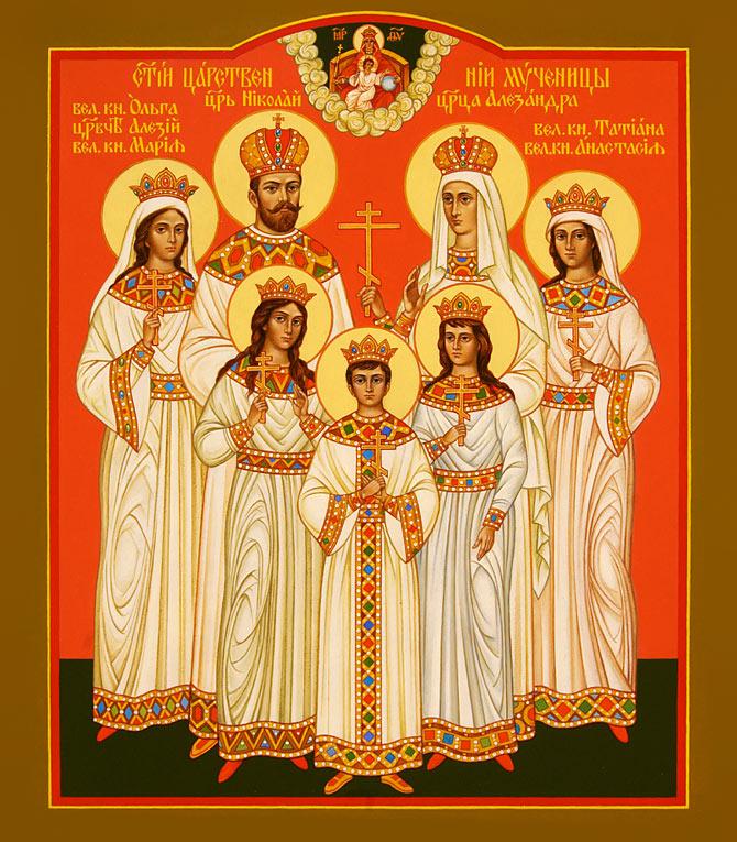 Картинки по запросу царственные мученики