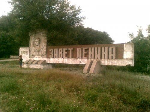 Завет-Ленинский – село Джанкойского района