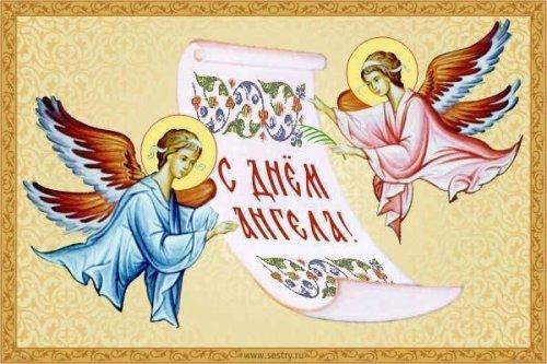 День Ангела. Именины. День Тезоименитства