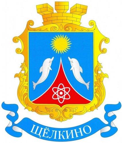 Щёлкино – город районного значения Ленинского района