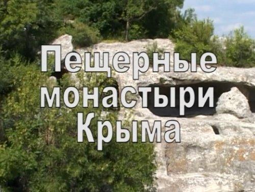 Пещерные монастыри Крыма. Фильм