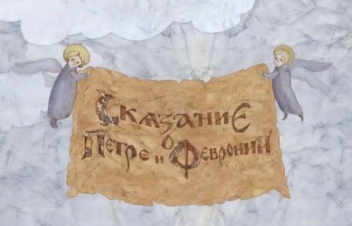 Сказание о Петре и Февронии (видео)