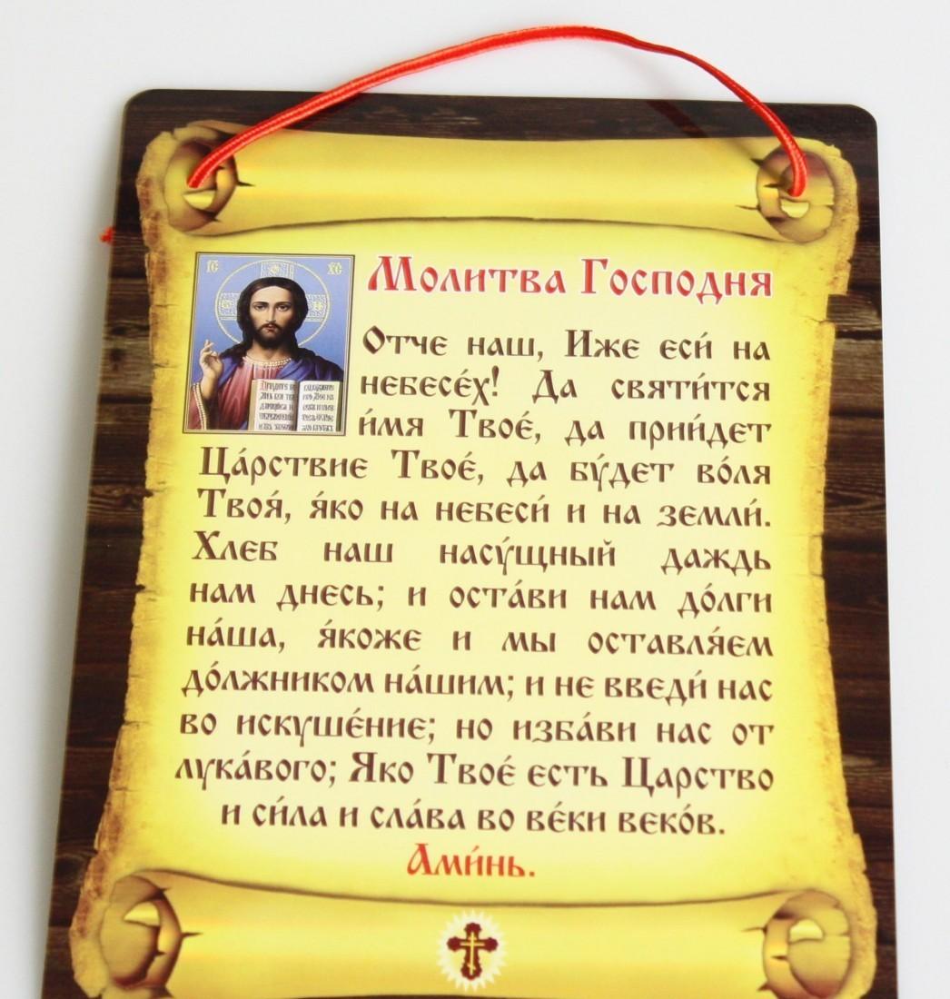 http://simblago.com/uploads/posts/2014-10/1412771454_molitva-gospodnya.jpg