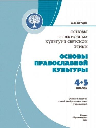 Основы православной культуры. Учебное пособие для 4-5 классов