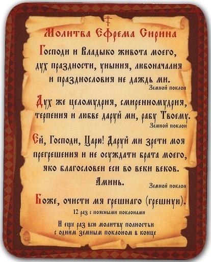 молитвы преподобного ефрема сирина