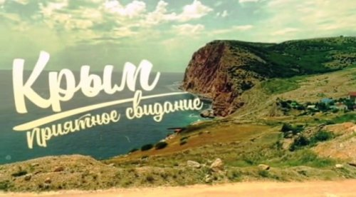 Трогательные и поэтичные названия крымских сел