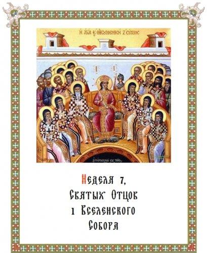 Память святых отцов Первого Вселенского Собора. Неделя 7-я по Пасхе