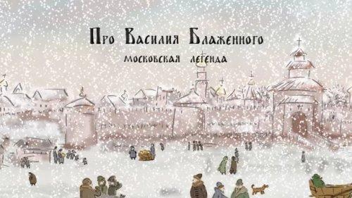 Василий Блаженный (мультфильм)