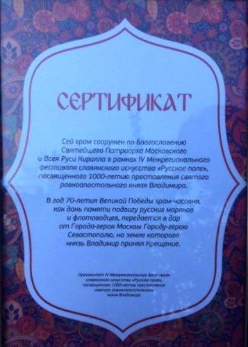Москва передала в дар Севастополю Обыденный деревянный храм