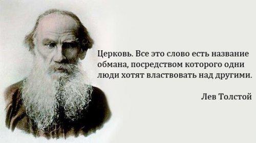 Был ли отлучен от Церкви Лев Толстой?