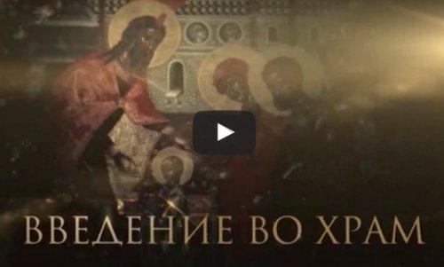 Введение во храм Пресвятой Богородицы (видео)