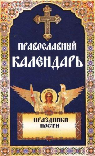 Календарь православных праздников и постов