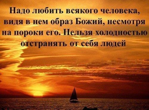 Люби всякого человека, несмотря на его грехопадения