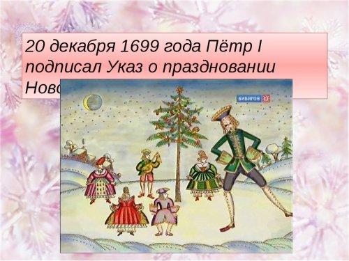 Указ государя Петра I об установлении дня празднования Нового года