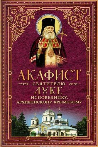 Мощи святителя Луки в городе Симферополе