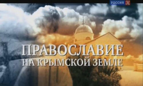 Фильм «Православие на Крымской земле»