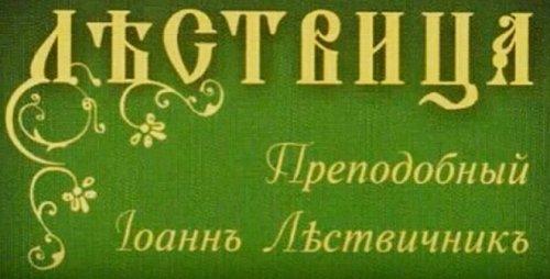 «ЛЕСТВИЦА». Преподобный Иоанн Лествичник. Аудиокнига