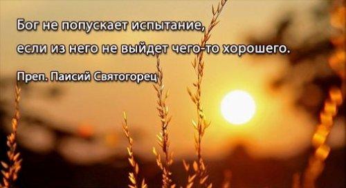 Бог не попускает произойти злу, если из него не выйдет добра