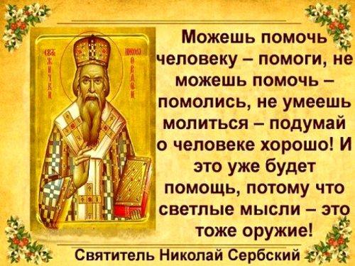 Святитель Николай Сербский: Помоги человеку