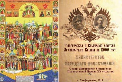 Таврическая и Крымская епархия. Архипастыри за 2000 лет