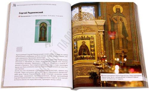 Какие книги являются псевдоправославными?
