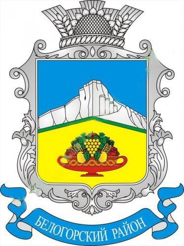 Белогорский район