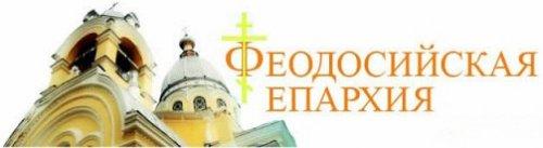 Храмы Феодосийской епархии