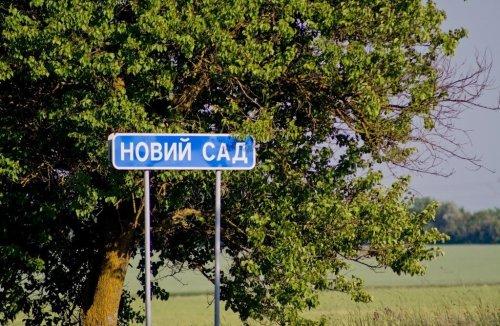 Новый сад – село Симферопольского района