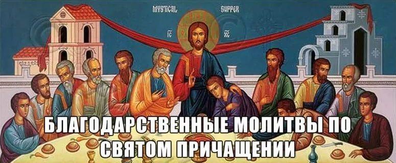 Молитвы по святом причащение