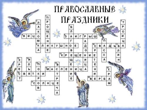 Кроссворд «Святитель Игнатий (Брянчанинов)»