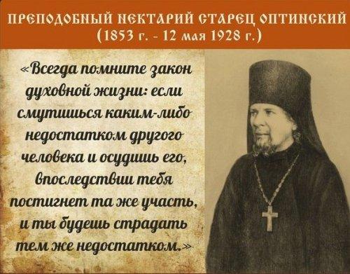 Всегда помни закон духовной жизни