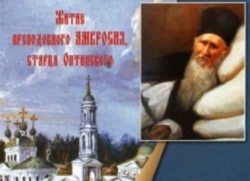 Амвросий Оптинский. Житие и наставления