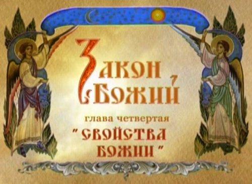 Видеокурс «Закон Божий». О вере и жизни христианской. Свойства Божии