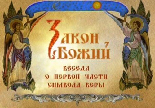 Видеокурс «Закон Божий». О вере и жизни христианской. О первой части Символа Веры