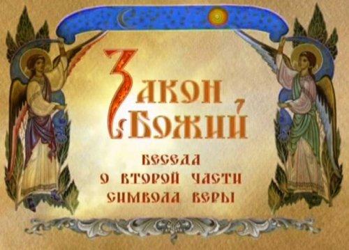 Видеокурс «Закон Божий». О вере и жизни христианской.  О второй части Символа Веры