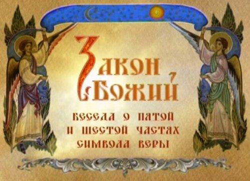 Видеокурс «Закон Божий». О вере и жизни христианской. Беседа о пятой и шестой частях Символа Веры