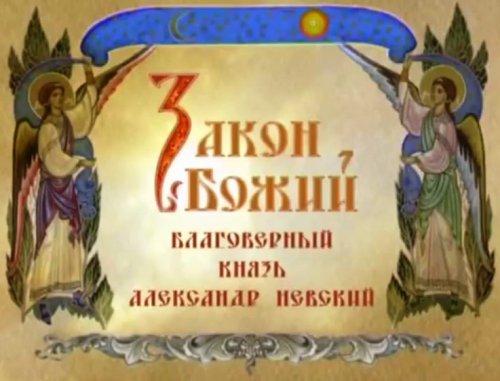 Видеокурс «Закон Божий». О вере и жизни христианской. Святой благоверный князь Александр Невский
