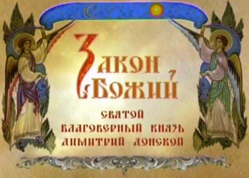 Видеокурс «Закон Божий». О вере и жизни христианской. Благоверный князь Дмитрий Донской