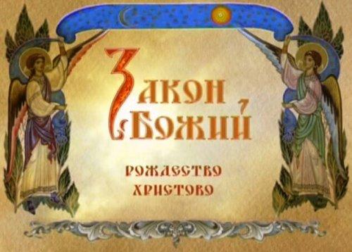 Видеокурс «Закон Божий». Новый завет. Рождество Христово