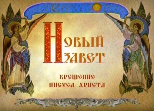Видеокурс «Закон Божий». Новый завет. Крещение Иисуса Христа
