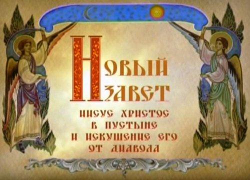 Видеокурс «Закон Божий». Новый завет. Иисус Христос в пустыне и искушение Его от диавола