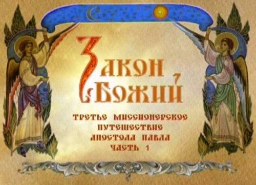 Видеокурс «Закон Божий» Часть 4. Новый Завет. Третье миссионерское путешествие апостола Павла. Часть 1