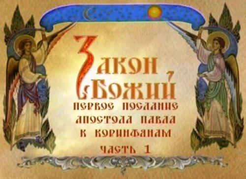 Видеокурс «Закон Божий» Часть 4. Новый завет. Первое послание апостола Павла к Коринфянам. Часть 1
