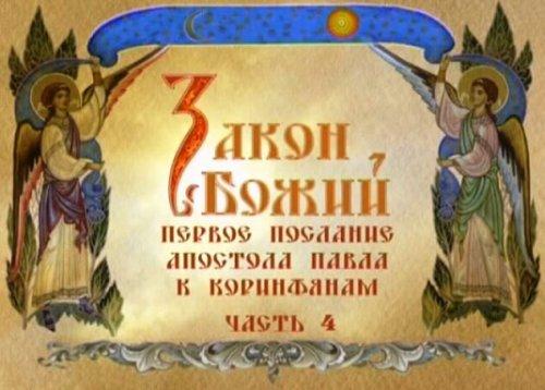Видеокурс «Закон Божий» Часть 4. Новый Завет. Первое послание апостола Павла к Коринфянам. Часть 4