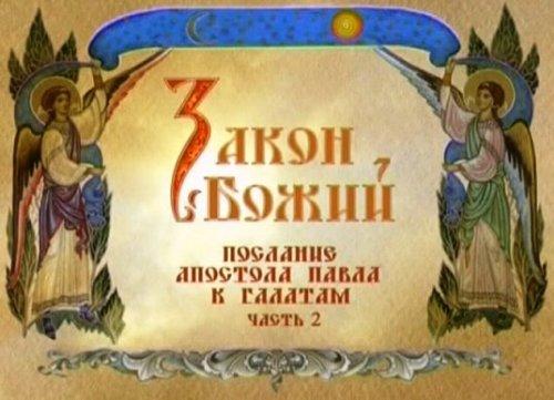 Видеокурс «Закон Божий» Часть 4. Новый Завет. Послание апостола Павла к галатам. Часть 2