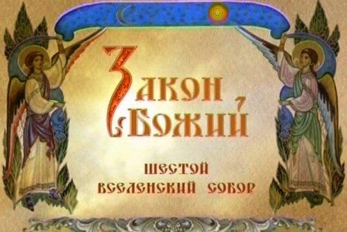 Видеокурс «Закон Божий» Часть 4. Новый Завет. Шестой Вселенский Собор