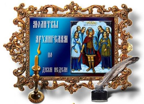 Молитвы Ангелам по дням недели