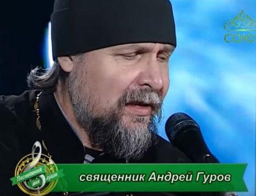 «Бабочка в руках». Священник Андрей Гуров