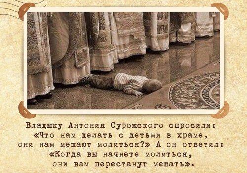 Что нам делать с детьми в храме, они нам мешают молиться?