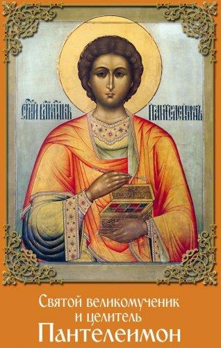 Слово на день великомученика и целителя Пантелеймона